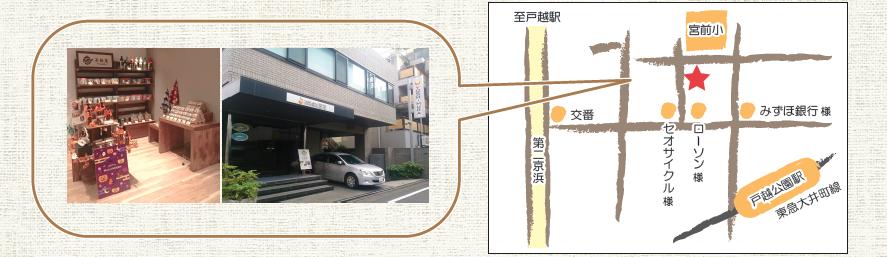 茶雑菓戸越本店_地図